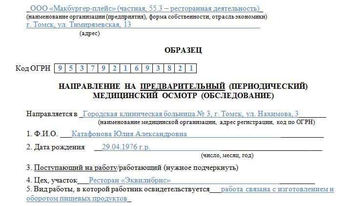 Кто оплачивает предварительный медицинский осмотр при приеме на работу медь цена за 1 кг в Менделеево